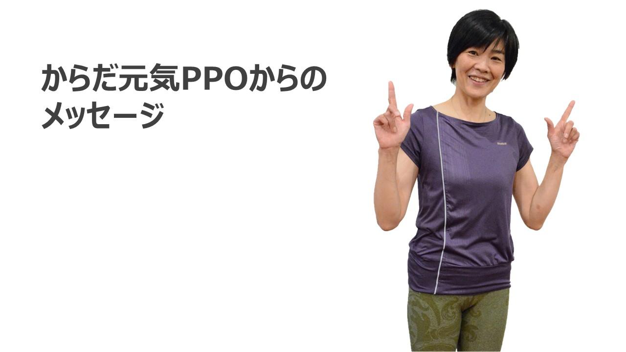 からだ元気PPO 中嶋佳奈恵からのメッセージ
