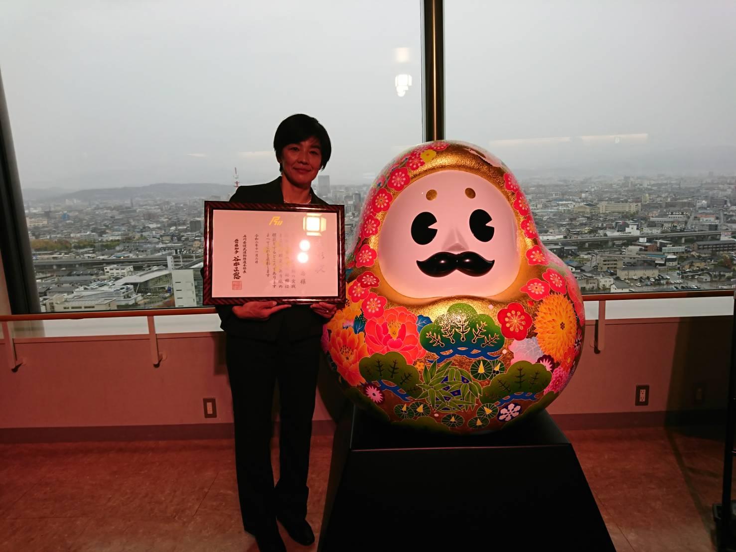 石川県健民運動推進本部 優良実践活動賞受賞しました。
